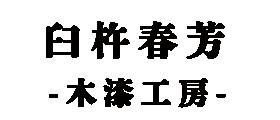 臼杵春芳 木工房